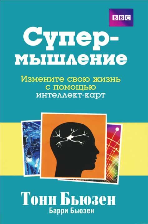 """Обзор книги """"Супермышление"""""""