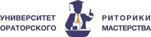 Логотип Университета риторики и ораторского мастерства